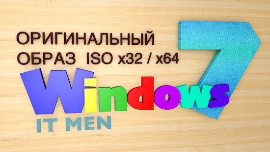 Образ Windows 7